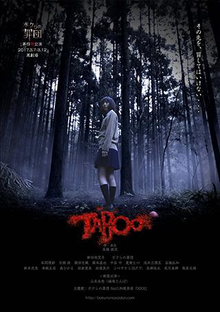 第四犯公演『TABOO』