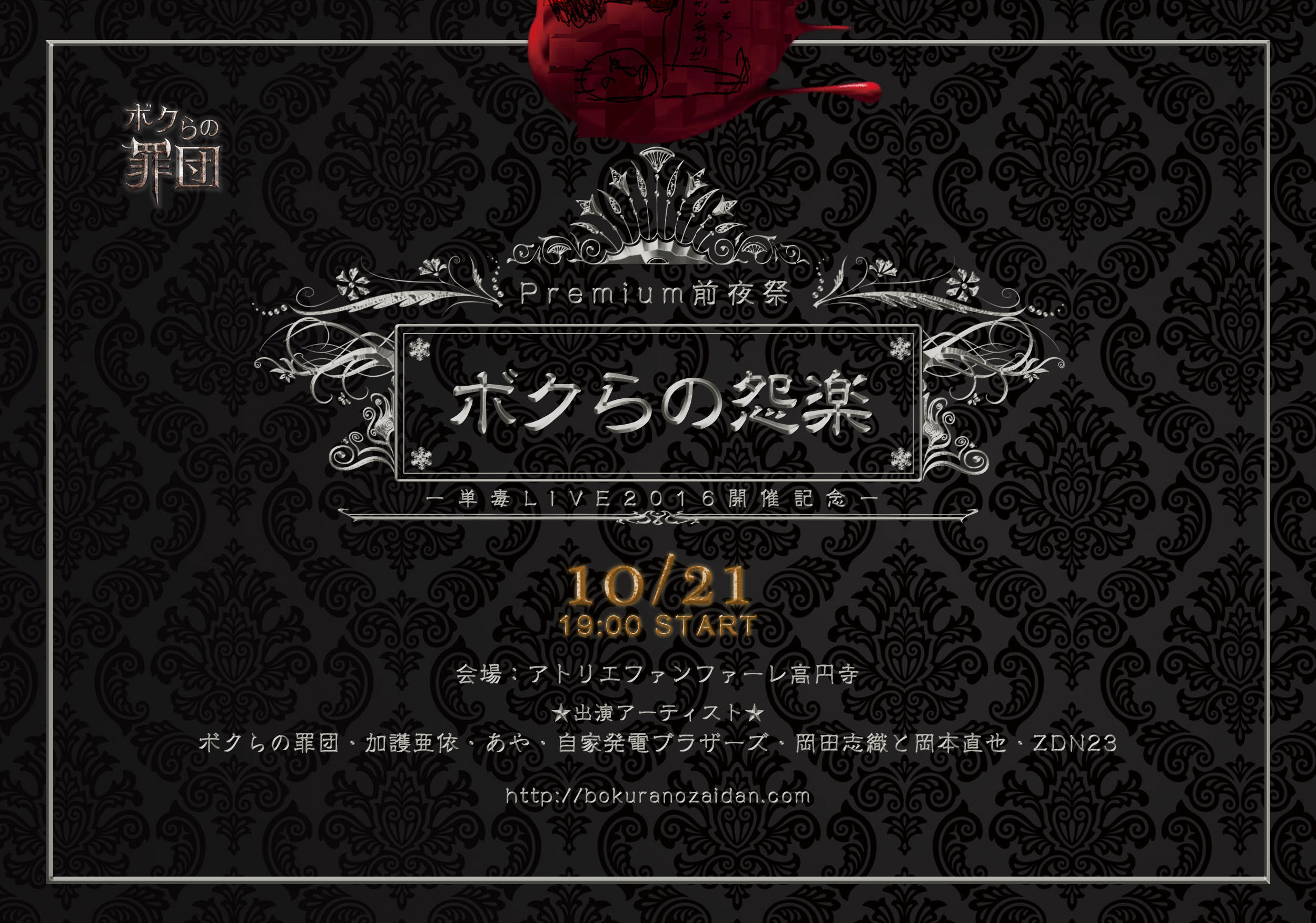 """""""ボクらの罪団単毒""""LIVE2016開催記念Premium前夜祭『ボクらの怨楽』"""
