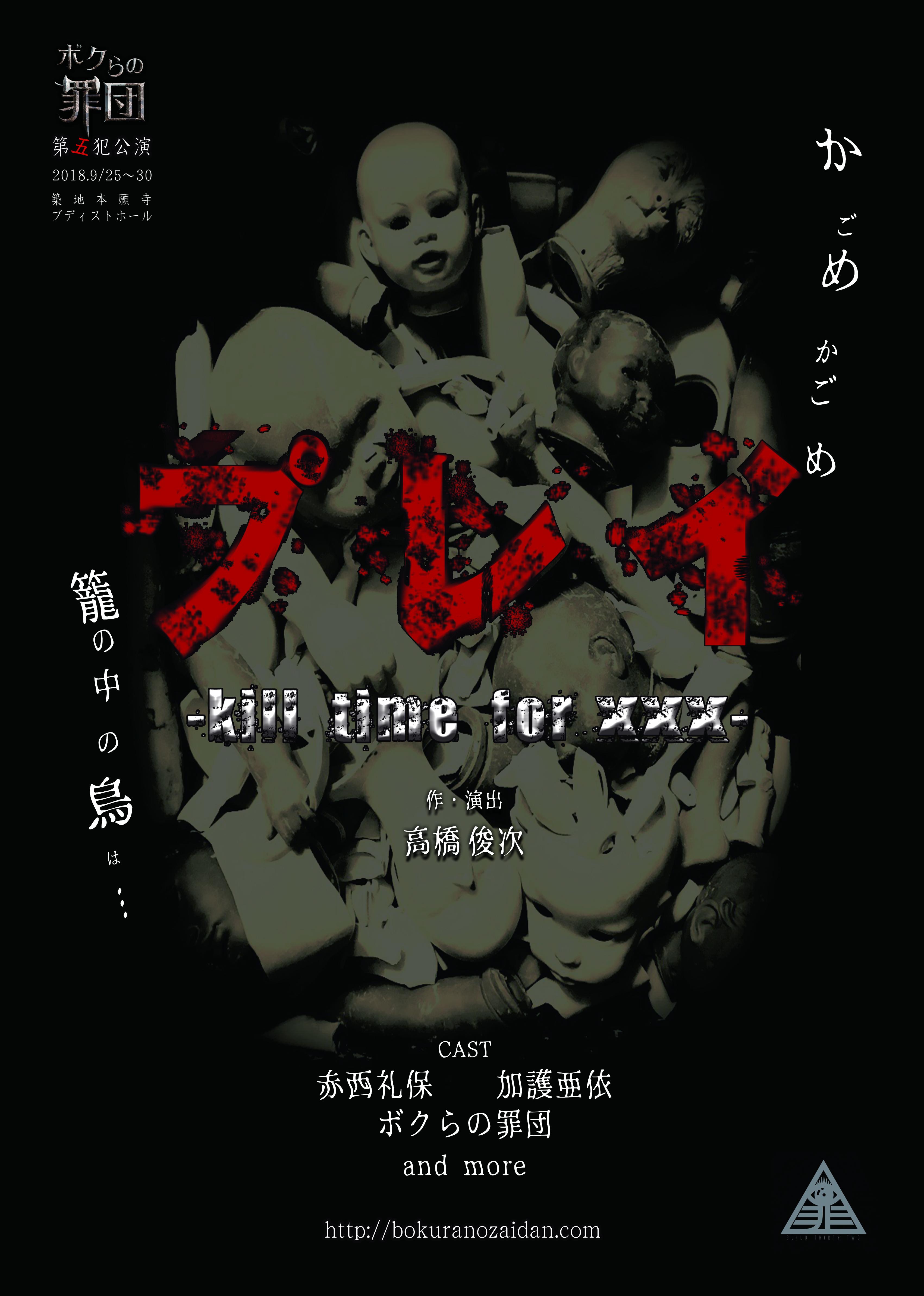 第五犯公演『プレイ –kill time for ×××– 』