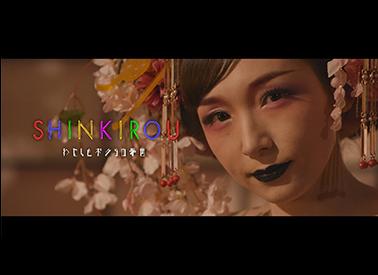 SHINKIROU / わたしとボクらの罪団